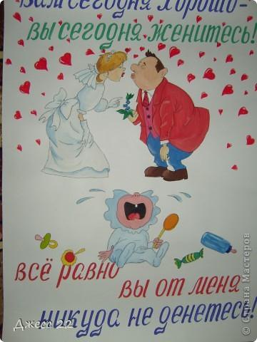 Плакаты на свадьбу своими руками фото